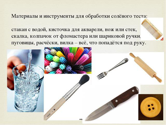 Материалы и инструменты для обработки солёного теста:  стакан с водой, кисто...