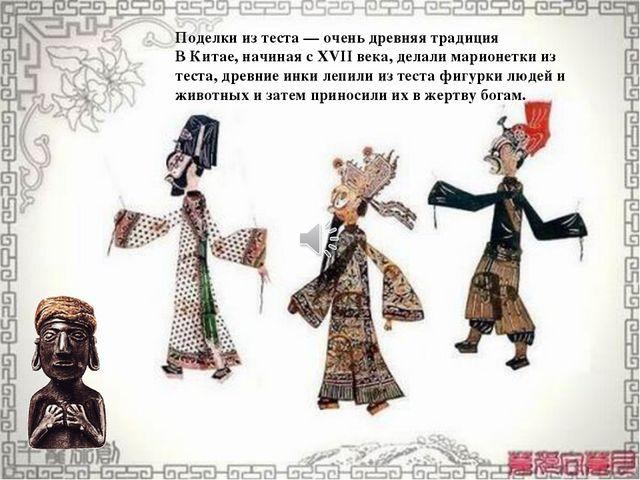 Поделки из теста — очень древняя традиция В Китае, начиная с XVII века, делал...