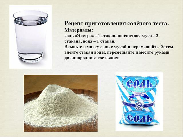 Рецепт приготовления солёного теста. Материалы: соль «Экстра» - 1 стакан, пше...