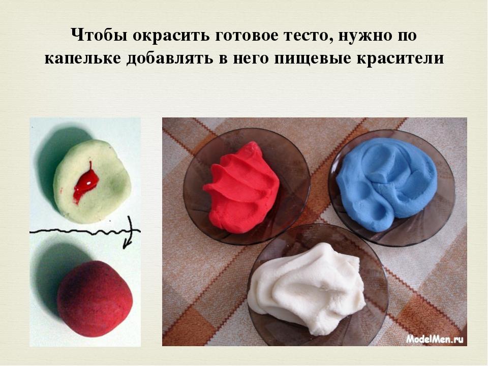 Чтобы окрасить готовое тесто, нужно по капельке добавлять в него пищевые крас...