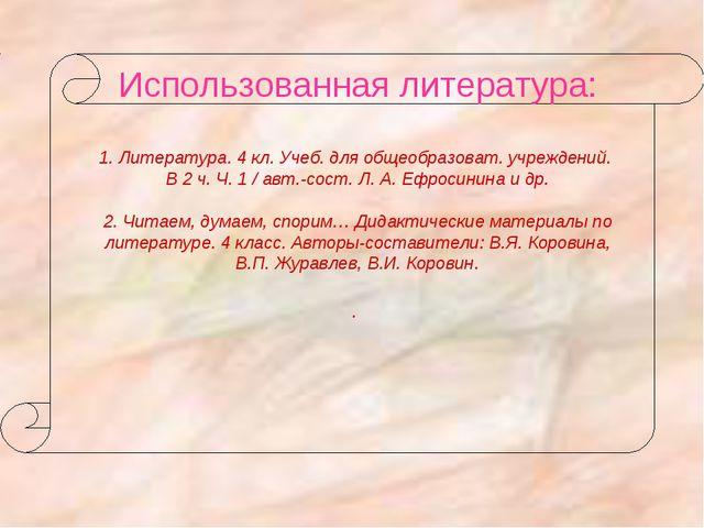 Использованная литература: 1. Литература. 4 кл. Учеб. для общеобразоват. учре...