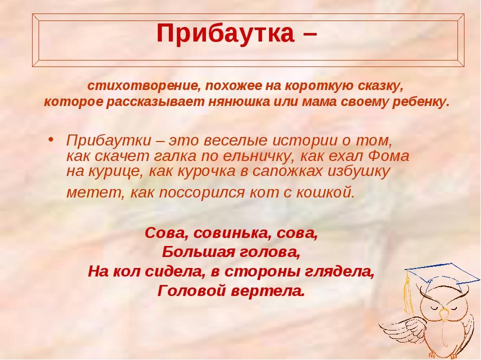 Прибаутка – Прибаутки – это веселые истории о том, как скачет галка по ельни...