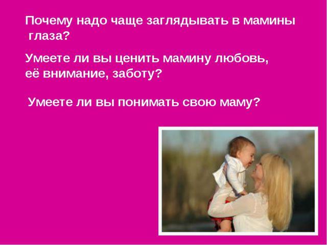 Почему надо чаще заглядывать в мамины глаза? Умеете ли вы ценить мамину любов...