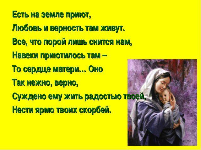 Есть на земле приют, Любовь и верность там живут. Все, что порой лишь снится...