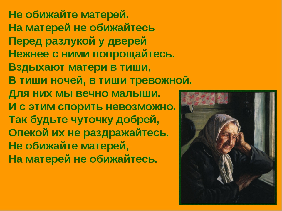 Не обижайте матерей. На матерей не обижайтесь Перед разлукой у дверей Нежнее...