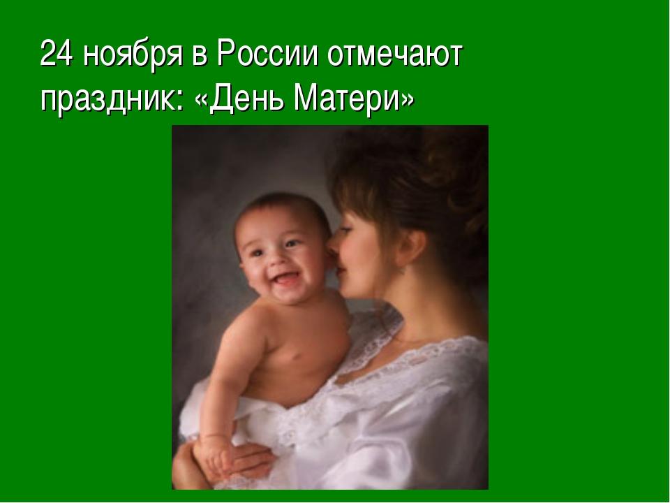 24 ноября в России отмечают праздник: «День Матери»