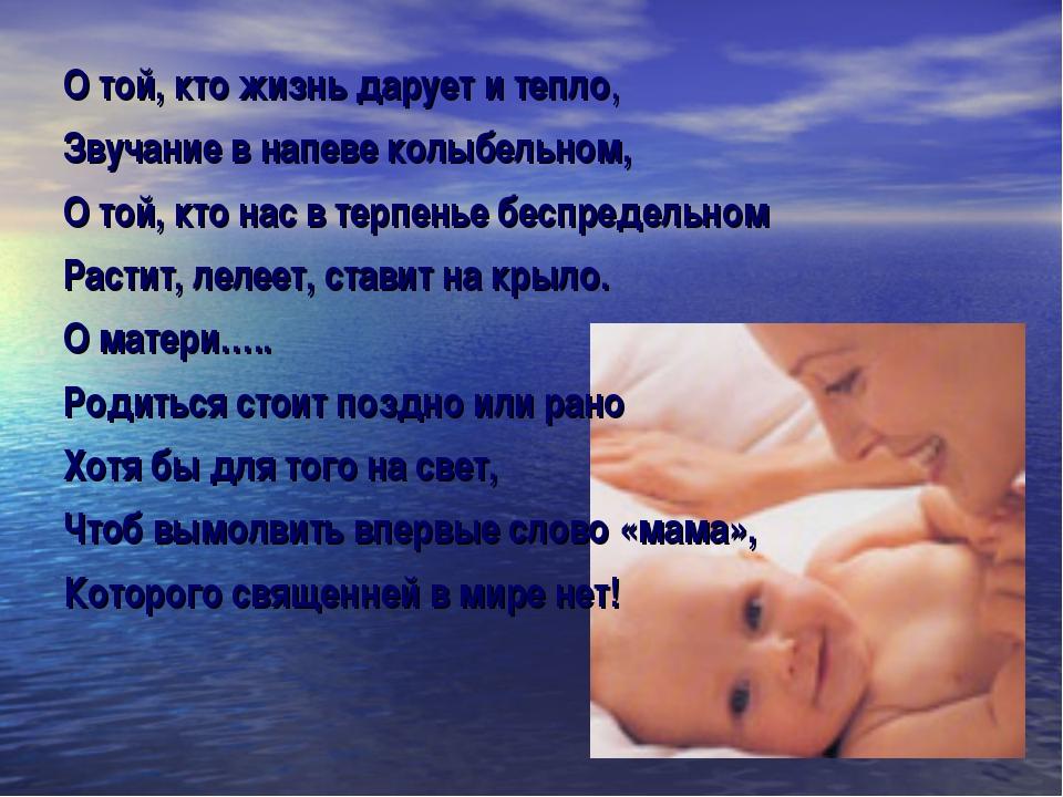 О той, кто жизнь дарует и тепло, Звучание в напеве колыбельном, О той, кто на...