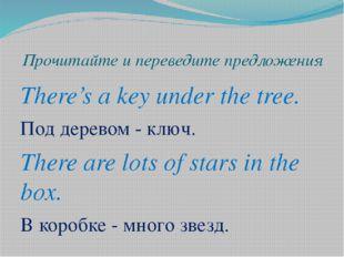 Прочитайте и переведите предложения There's a key under the tree. Под деревом