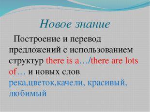 Новое знание Построение и перевод предложений с использованием структур there