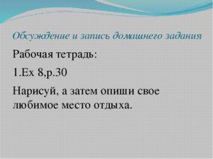 Обсуждение и запись домашнего задания Рабочая тетрадь: 1.Ex 8,p.30 Нарисуй, а