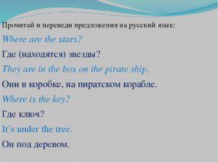 Прочитай и переведи предложения на русский язык: Where are the stars? Где (на