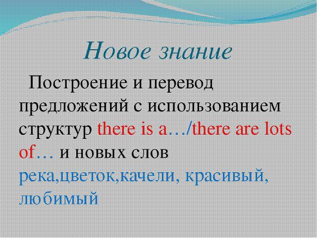 Новое знание Построение и перевод предложений с использованием структур there...