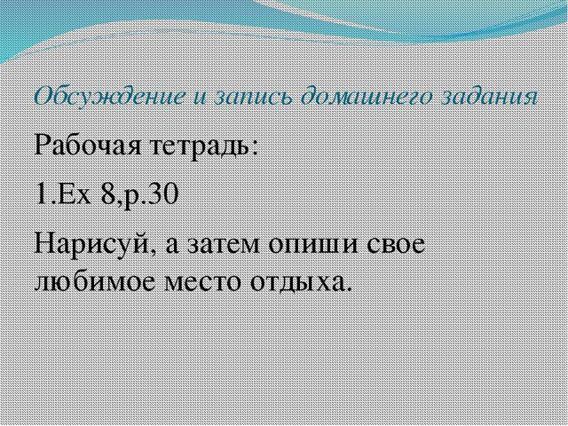 Обсуждение и запись домашнего задания Рабочая тетрадь: 1.Ex 8,p.30 Нарисуй, а...