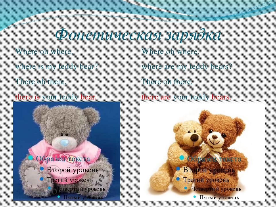 Фонетическая зарядка Where oh where, where is my teddy bear? There oh there,...