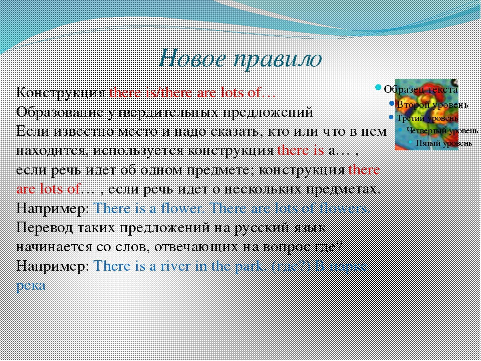 Новое правило Конструкция there is/there are lots of… Образование утвердитель...