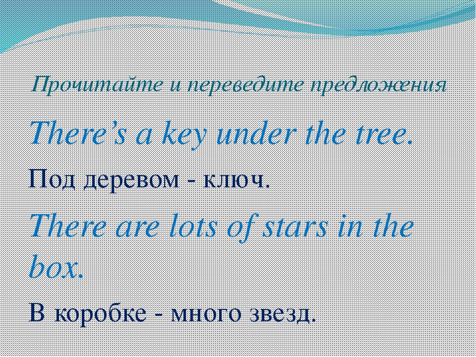 Прочитайте и переведите предложения There's a key under the tree. Под деревом...