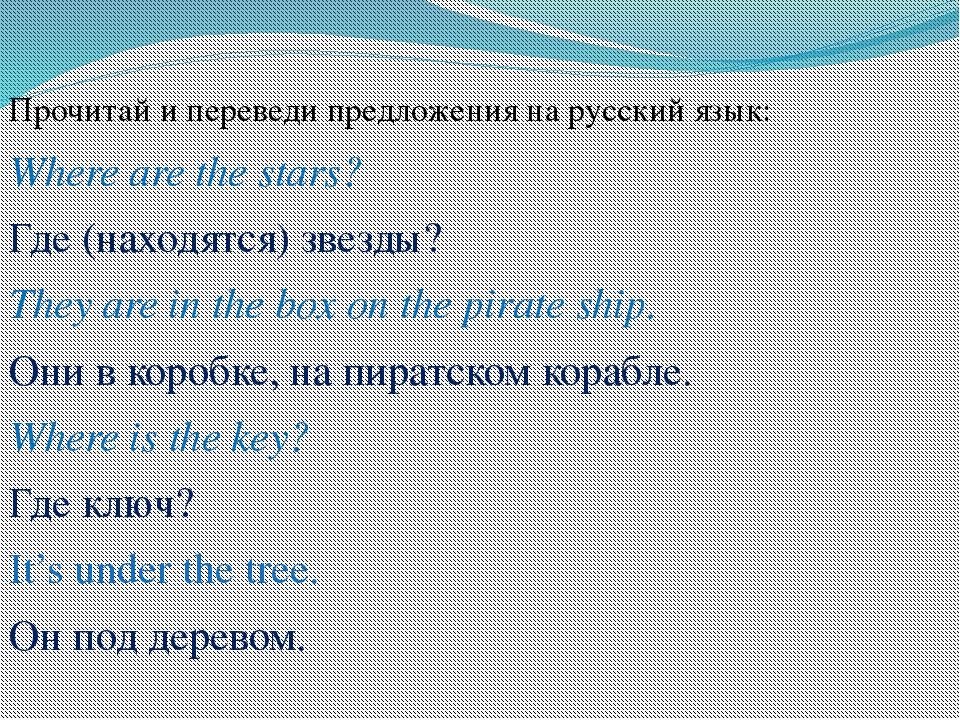 Прочитай и переведи предложения на русский язык: Where are the stars? Где (на...