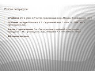 Список литературы 1.Учебника для 3 класс в 2 частях «Окружающий мир», Москва.