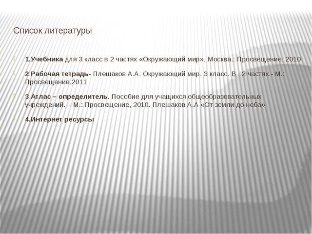 Список литературы 1.Учебника для 3 класс в 2 частях «Окружающий мир», Москва....