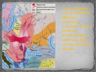 Это племенные союзы бургундов, франков, вестготов, остготов, англов, вандалов