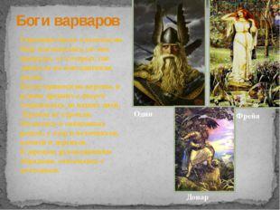 Боги варваров Один Донар Фрейя Германцы были язычниками. Они поклонялись сил