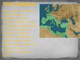 Мир варваров Наш мир-это земли на Севере Европы, со временем на наших землях