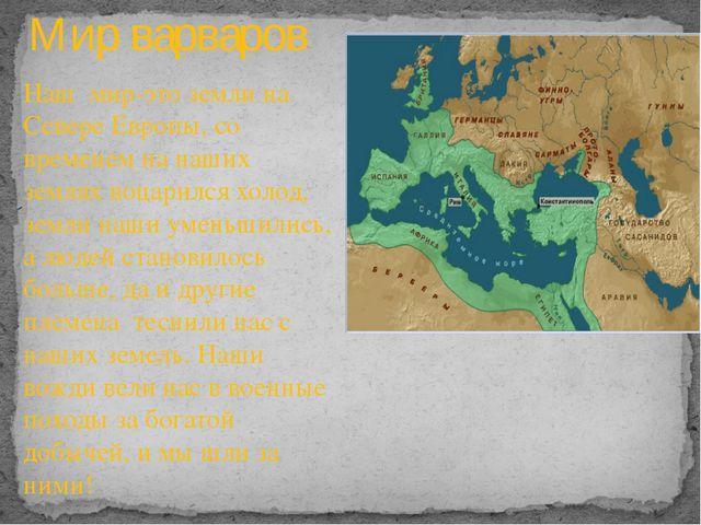Мир варваров Наш мир-это земли на Севере Европы, со временем на наших землях...