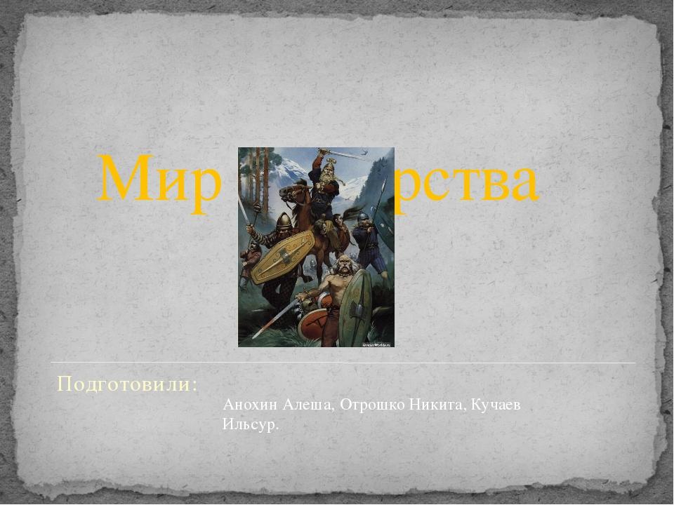 Мир варварства Подготовили: Анохин Алеша, Отрошко Никита, Кучаев Ильсур.