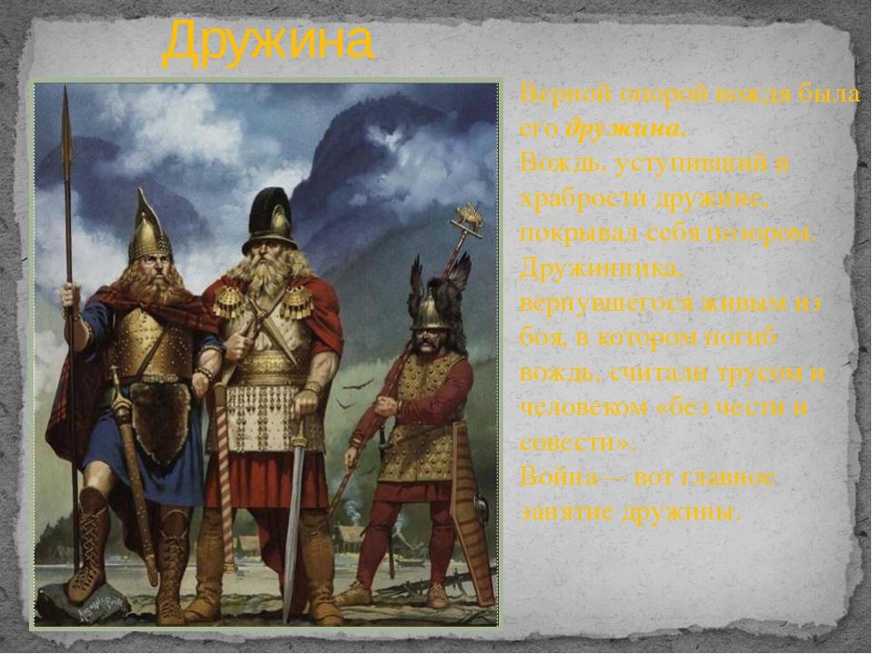 Дружина Верной опорой вождя была его дружина. Вождь, уступивший в храбрости д...