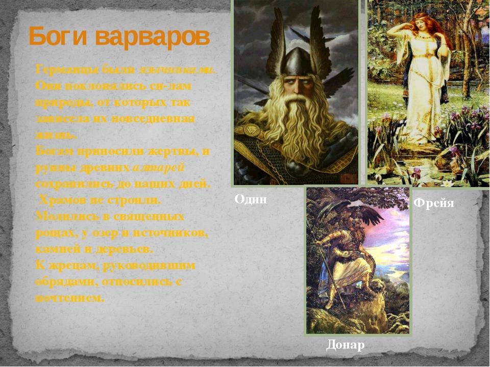 Боги варваров Один Донар Фрейя Германцы были язычниками. Они поклонялись сил...
