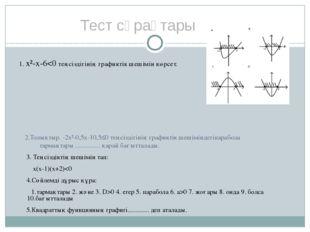 2.Толықтыр. -2х²-0,5х-10,5≤0 теңсіздігінің графиктік шешіміндегіпарабола тар