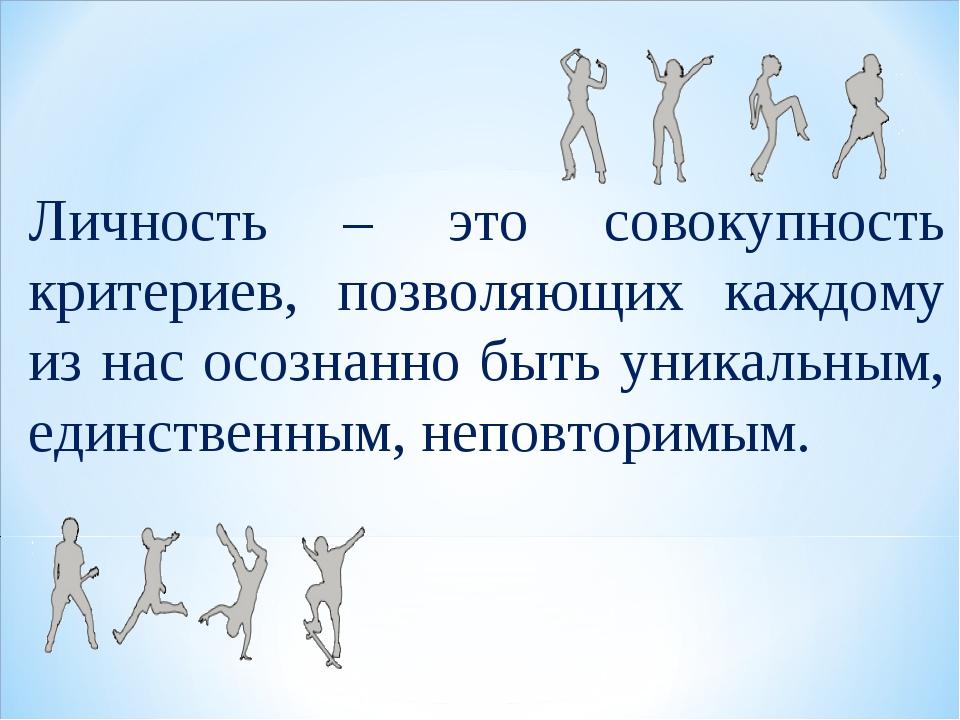 Личность – это совокупность критериев, позволяющих каждому из нас осознанно б...
