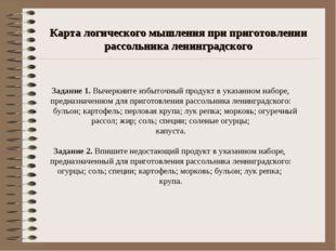 Карта логического мышления при приготовлении рассольника ленинградского Задан