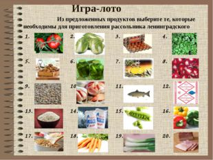 Игра-лото Из предложенных продуктов выберите те, которые необходимы для приго