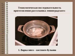 Технологическая последовательность приготовления рассольника ленинградского: