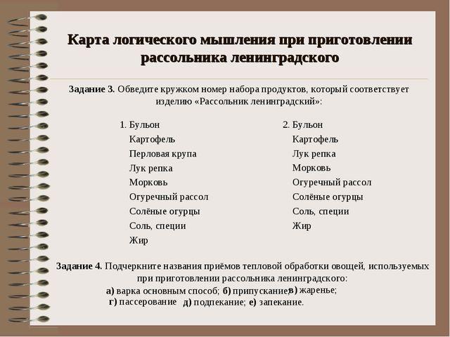 Карта логического мышления при приготовлении рассольника ленинградского 1. Бу...