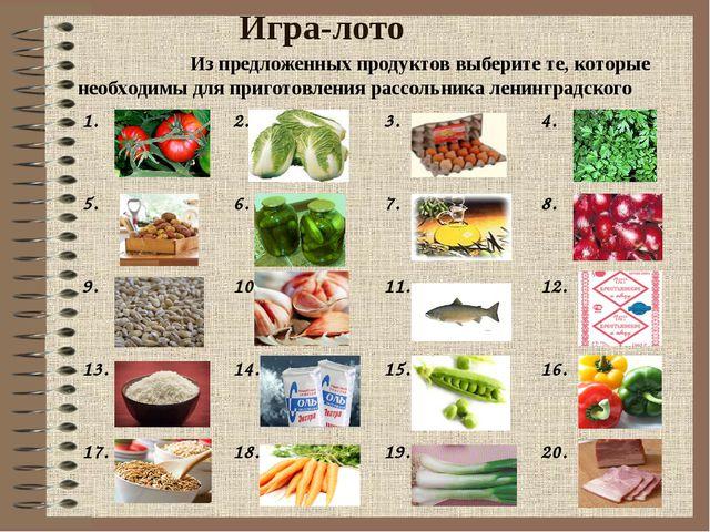 Игра-лото Из предложенных продуктов выберите те, которые необходимы для приго...