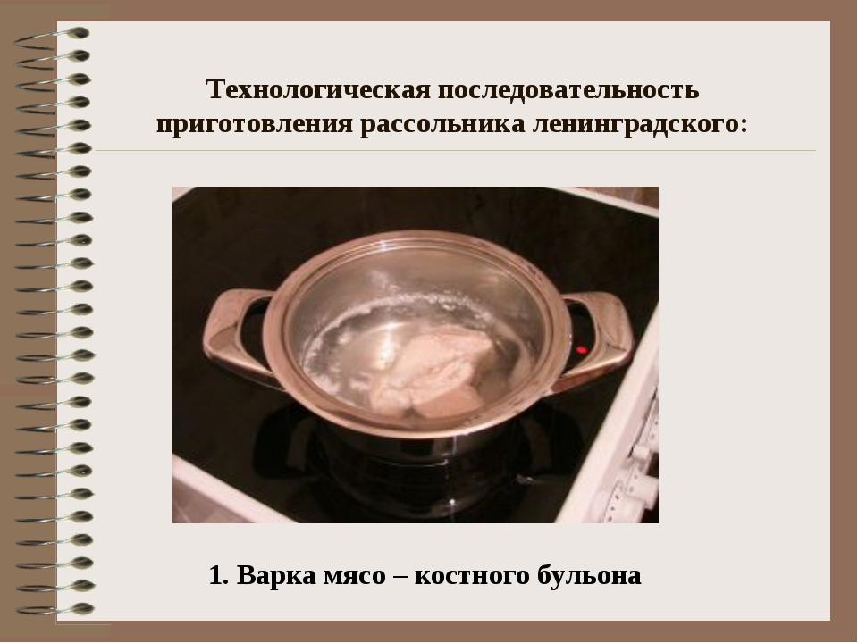 Технологическая последовательность приготовления рассольника ленинградского:...