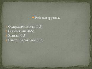Работа в группах. Содержательность (0-5) Оформление (0-5) Защита (0-5) Ответы