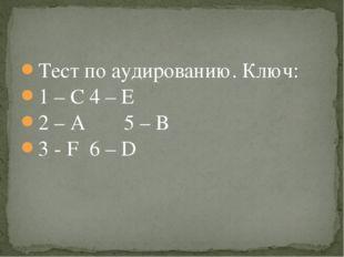 Тест по аудированию. Ключ: 1 – C4 – E 2 – A 5 – B 3 - F6 – D