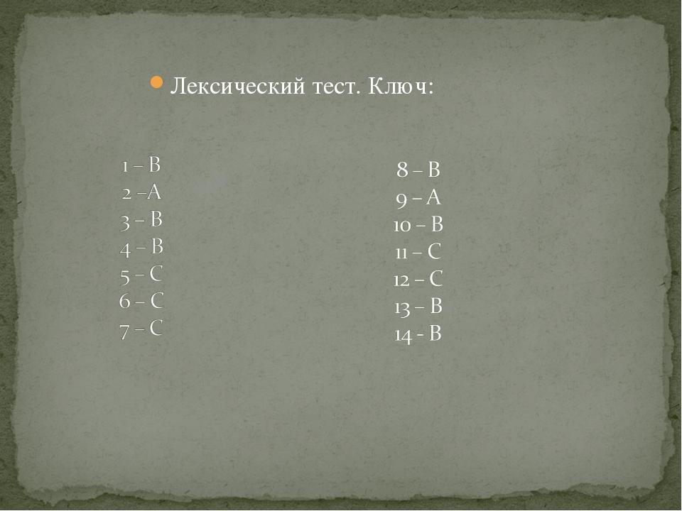 Лексический тест. Ключ: