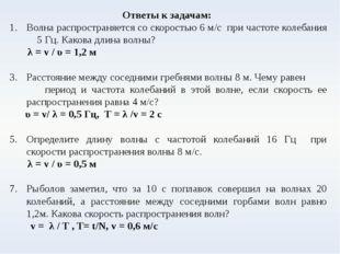Ответы к задачам: Волна распространяется со скоростью 6 м/с при частоте колеб