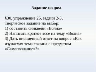 Задание на дом. §30, упражнение 25, задачи 2-3, Творческое задание на выбор:
