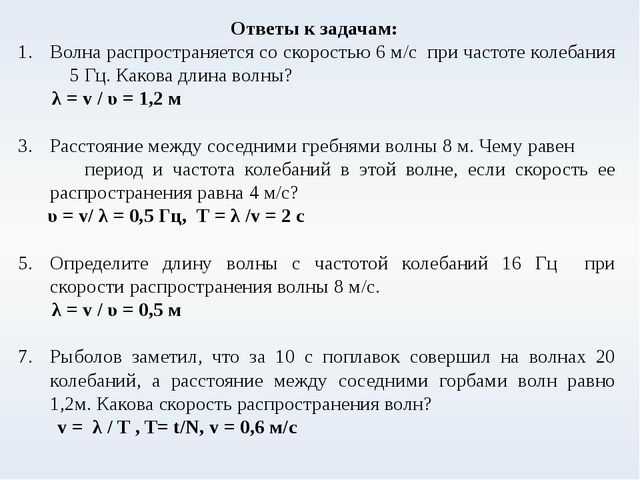 Ответы к задачам: Волна распространяется со скоростью 6 м/с при частоте колеб...