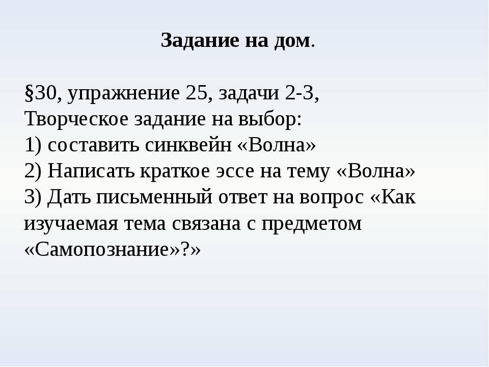Задание на дом. §30, упражнение 25, задачи 2-3, Творческое задание на выбор:...