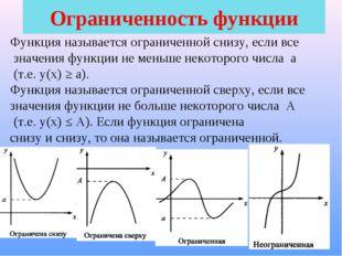 Ограниченность функции Функция называется ограниченной снизу, если все значен