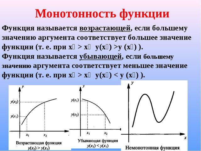 Монотонность функции Функция называется возрастающей, если большему значению...