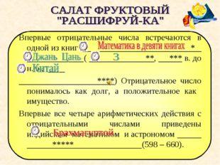 Впервые отрицательные числа встречаются в одной из книг * ( **, *** в. до н.