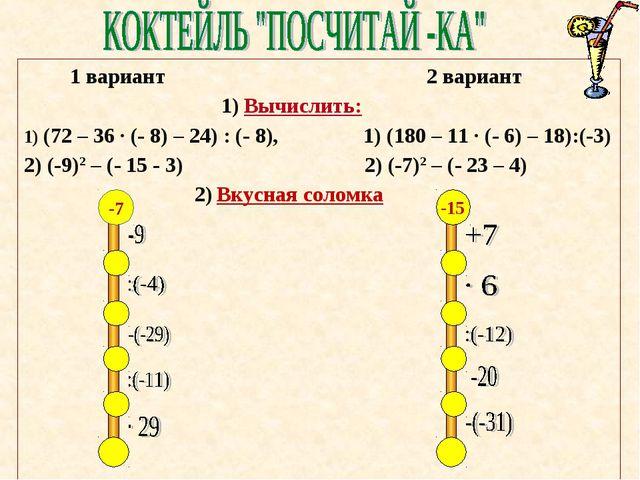 1 вариант 2 вариант 1) Вычислить: 1) (72 – 36 · (- 8) – 24) : (- 8), 1) (18...