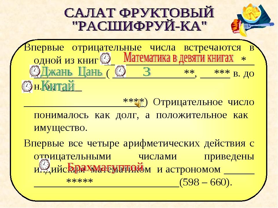 Впервые отрицательные числа встречаются в одной из книг * ( **, *** в. до н....